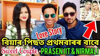 Download Best Love Story Prasenjit Borah 💖 Nirmali S Borah? বিয়াৰ পিছত প্ৰথমবাৰৰ বাবে ক'লে সকলো খুলি | Video