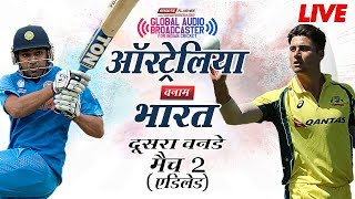 Download Live: Australia Vs India 2nd ODI Cricket Match Hindi Commentary from Stadium | SportsFlashes Video