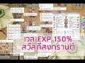 Download RO EXE - สตรีมตามคำเรียกร้องชาว EXE สวัสดีสงกรานต์ เวลๆ Video