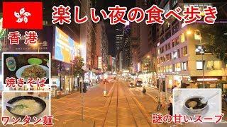 Download 香港・中国旅その29 香港で楽しい夜の食べ歩き(値段安め)【無職旅】【旅行記】 Video