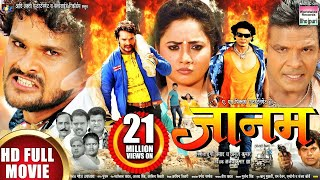 Download JAANAM | Khesari lal Yadav,Rani Chatterjee | BHOJPURI NEW MOVIE 2017 Video