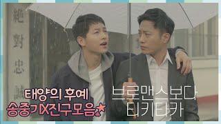 Download [태후앓이♨] 송중기-진구 남남커플의 귀여운 허당매력 영상 모음ZIP Video