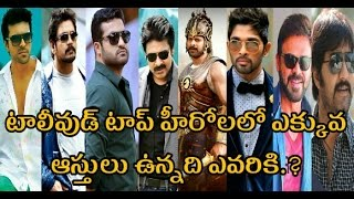 Download Who Is the Richest Hero in Tollywood | Latest Telugu Movie News | News Mantra Video