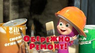 Download Маша та Ведмідь: Обережно, ремонт! (26 серія) Masha and the Bear Video