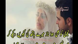 Download Romantic Love Poetry - Rooth Jana Chorde - Tanha Abbas Love Ghazal - Voice M Farooque - Hindi Poetry Video