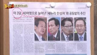 Download 신문 읽어주는 남자 - 11월 25일 돌직구 브리핑 Video