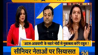 Download राष्ट्र की बात: क्या राहुल ने अटल जी की सेहत पर राजनीति की ? Video