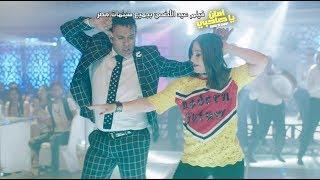 Download اغنية شيكولاتة /- بوسى ″ محمود الليثى /- فيلم امان يا صاحبى /- فيلم عيد الاضحى 2017 Video