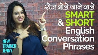 Download रोज़ बोले जाने वाले Smart & Short English Conversation Phrases – English Speaking Lesson in Hindi Video
