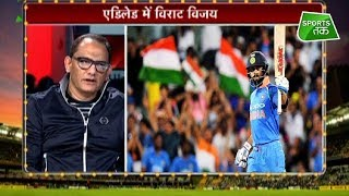 Download एडिलेड में Virat Kohli का शतक, भारत जीता | Ind vs Aus | Vikrant Gupta | Sports Tak Video