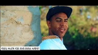 Yapi Mapi ft Winta Birhane ያፒ ማፒ ft ዊንታ ብርሃኔ