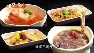 Download 【預告】色香味俱全 進補月子餐 - 進擊的台灣 Video
