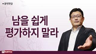 Download [3분 양심] 남을 쉽게 평가하지 말라 홍익학당.윤홍식 Video