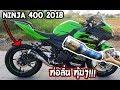 Download มาฟังเสียง Kawasaki Ninja 400 2018 exhaust ท่อลั่น!!! ทุ้มๆ Video