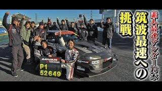 Download 素人走り屋 アンダー鈴木の挑戦 V OPT 227 ③ Video