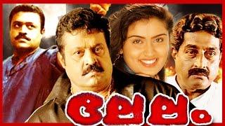Download Lelam | Malayalam Super Hit Full Movie | Suresh Gopi & M G Soman Video