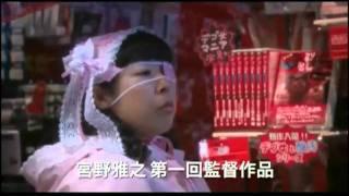 Download 'Lala Pipo: A Lot of People' (ララピポ - Masayuki Miyano - Japan, 2008) Eng-subtitled trailer Video