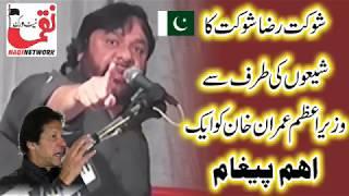 Download Zakir Shouqat Raza Shouqat Imran Khan ko Pegham 28 Februray 2019 Gujranwala Video