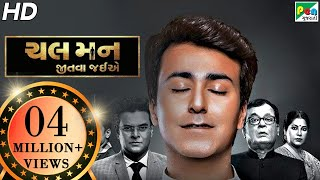 Download Chal Man Jeetva Jaiye Full Movie 2017 | 1080p | Rajiv Mehta, Dharmendra Gohil, Harsh Khurana Video