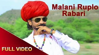 Download Malani Ruplo Rabari - Full Video | Ruplo Rabari | Rajasthani Hit Songs 2018 Video