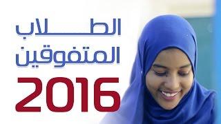 Download مخيم تكريم الطلاب المتفوقين للشهادة السودانية 2016 Video