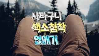 Download [1분팁] 사타구니 색소침착 없애기 Video