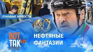 Download Лукашенко врёт о нефти, единой валюте, выигрышах в хоккей / Лукавые новости Video