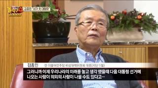 Download 비문 세력 결집하는 김종인, '文 대항마' 나서나 Video
