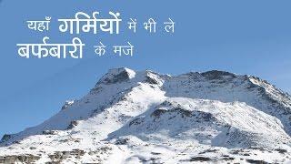 Download भारत की इन 5 जगहों पर आकर गर्मियों में भी करें ठंढ का अहसास Video