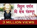 Download Vitthal Darshan - Pandarpur Video