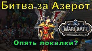 Download [WOW 8.1.0][Стрим] Битва за Азерот - Опять локалки? Video