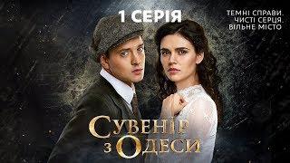 Download Сувенір з Одеси. 1 серія Video