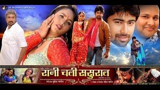 Download रानी चली ससुराल - Bhojpuri Movie 2015 | Rani Chali Sasural - Bhojpuri Full Film | Rani Chaterjee Video