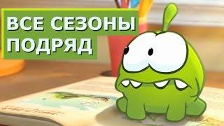 Download Ам Ням Все сезоны - Мультики для детей Ам Ням на русском все серии подряд Video