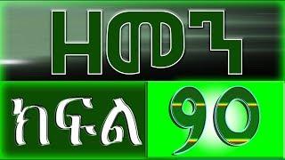 Download (ዘመን )ZEMEN Part 90 Video