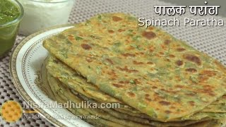 Download Palak paratha Recipe - Spinach Paratha recipe - Punjabi Palak Masala Paratha Video