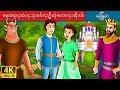 Download ေရႊေရာင္ဆံပင္သံုးေခ်ာင္း႐ွိတဲ့မေကာင္းဆိုး၀ါး   ကာတြန္းဇာတ္ကား   Myanmar Fairy Tales Video