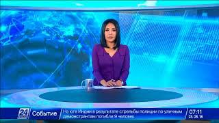 Download Маңғыстау облысында өрттен зардап шеккен 2 жұмысшы Астанаға жеткізіледі Video