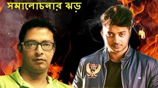 Bappy Chowdhury Exclusive Interview about GOPON SHONKET Movie | Free