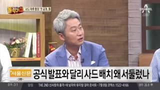 """Download 정상회담 앞두고…文 """"당초 합의, 사드 1기만 연내 배치"""" Video"""