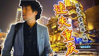 Download 日本导演迷失中国山城!只为寻找住在重庆的白俄罗斯美女 Video