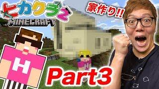 Download 【ヒカクラ2】Part3 - 初めての家作り!拠点一気に作るぜ!【マインクラフト】【ヒカキンゲームズ】 Video