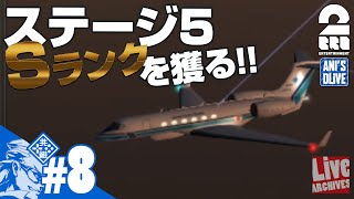 Download #8【ぼく管4】リプレイは正義。兄者が挑む航空管制パズルゲームin羽田【2BRO.】 Video