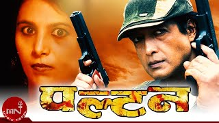 Download Nepali Movie PALTAN ″ पल्टन ″ | Rajesh Hamal | Dinesh Thapa Video