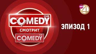 Download Comedy смотрит Comedy. Эпизод 1. Video