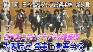 Download ダンス部選手権 新人戦 西日本ビッグクラスの優勝は登美丘高校 Video