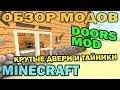 Download ч.146 - Крутые двери и тайники (Malisis Doors Mod) - Обзор мода для Minecraft Video