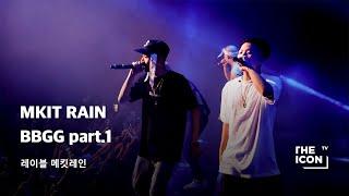 Download [레이블 메킷레인] MKIT RAIN BBGG part.1 Video