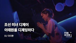 Download [ENG DJ 디디한] 조선 미녀 디제이 이태원을 디제잉하다 Video