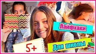 Download Школьные Лайфхаки И Советы//Back To School Life Hacks! Video